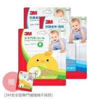 兒童客廳安全組-A 防撞護角-透明x2+安全門檔-C形黃色小鴨x1-送 3M 安全旋轉門檔x1 (款式隨機)