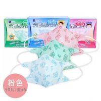 幼童三層立體防塵口罩*6盒-束帶式-粉色寶貝熊 (2-6歲)-50片/盒*6