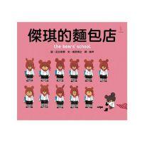 日本人氣繪本-傑琪的麵包店