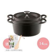 日本 VERMICULAR - 琺瑯鑄鐵鍋-碳黑 (14cm)-送食譜+日式櫸木木匙1支