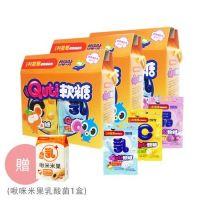 QUTI軟糖禮盒3盒組+(贈品)啾咪米果 乳酸菌1盒-(晶明葉黃素4包+乳酸菌4包+維他命C4包)盒x3組-每包10粒*36