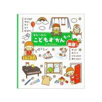 0~4歲幼兒日語英語對照圖鑑-第二彈(食物,家,城鎮,樂器)