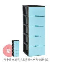 Nicegoods - 馬卡龍五層收納置物櫃(DIY組裝)-買一送一-粉藍x2-單層26L*5層
