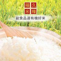 【福久米糧】有機池上白米 / 有機軟糙米