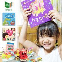 【華碩文化】POP-UP 低幼立體書✿感統發展最推薦『甜心書』❤