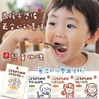 【日本CANYON】兒童咖哩塊 / 調理包