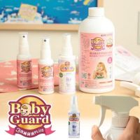 【BabyGuard】三效滅菌液 PLUS / 布叮樂防蚊液