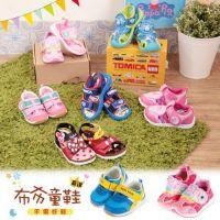 【布布童鞋】卡通涼鞋 / 機能鞋 / 運動鞋