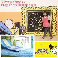 全球第一家史努比SNOOPY Play Center 親子樂園★美國花生漫畫官方授權!