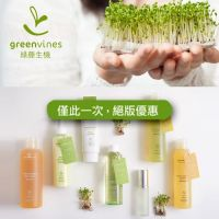 【Greenvines綠藤生機】清潔保養系列