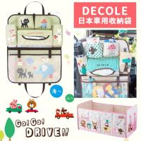 大人氣!【日本Decole】車用收納袋系列好物