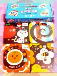 幼福紙板創意繪本 / 遊戲書系列 ✭ 激發寶貝潛能的暢銷讀物 給 0~6Y 的寶貝,熱銷新品加入!遊戲書 / 洞洞書親子共讀,啟發幼兒認知的第一步~ by Little Yu Lai