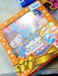 【生日快樂】歡樂有聲書、童謠繪本 ✖會唱歌的生日蛋糕 寓教於樂一起歡慶寶寶生日派對! by 勤