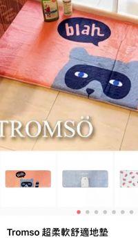 Tromso 超柔軟舒適地墊 可當踏墊、吸水墊、遊戲墊。觸感柔軟舒適,家居佈置好幫手 by Sandra Chang