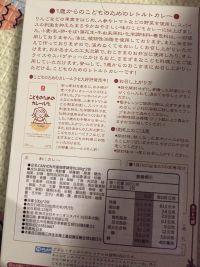 【日本CANYON】兒童咖哩塊 / 調理包 孩子的最愛 ❤ 日本最夯兒童專用咖哩塊!一歲以上就能吃  ❤ 下飯營養超!開!胃! by Julie Lu