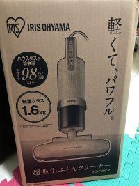 【日本 IRIS OHYAMA】新一代雙氣旋智能除塵蟎機 IC-FAC2 塵蟎吸塵器 台灣總代理公司貨,絕非水貨!享有維修服務、一年保固! by Wu Una